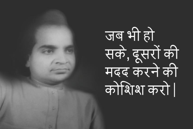 swamiji-says-3-0
